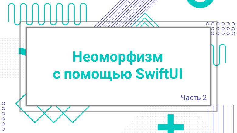 Неоморфизм с помощью SwiftUI. Часть 2: Что можно сделать с доступностью?