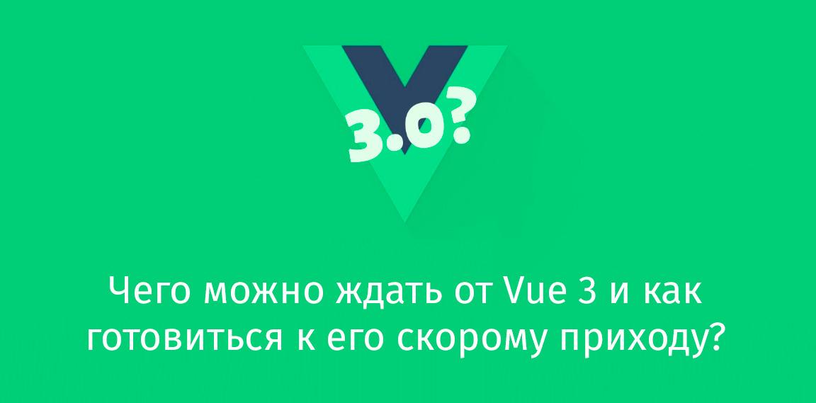 Перевод Чего можно ждать от Vue 3 и как готовиться к его скорому приходу?
