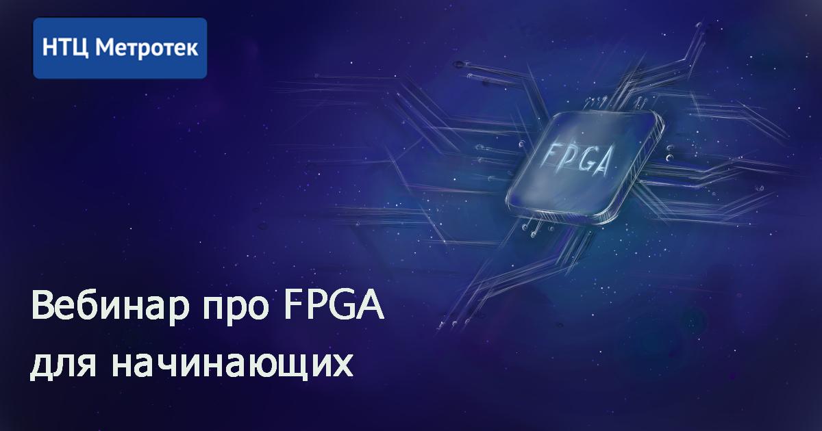 Приглашаем на вебинар про FPGA для начинающих / Хабр