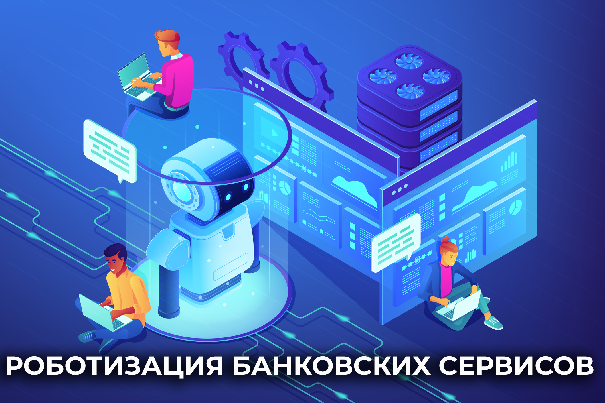 Роботизация банковских сервисов