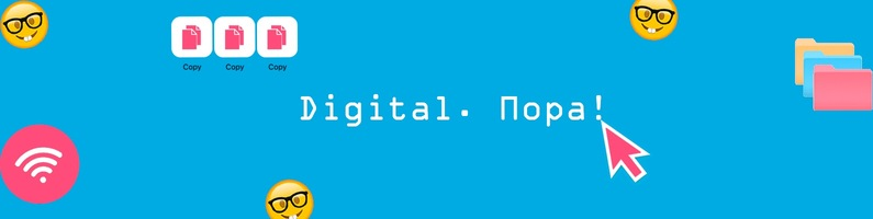 Цифровой Диктант 2020 пройдёт онлайн с 28 марта по 11 апреля
