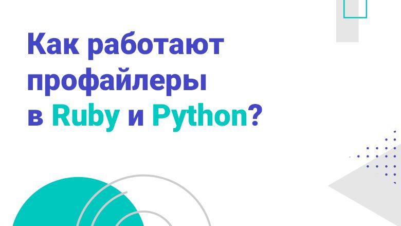 Как работают профайлеры в Ruby и Python?