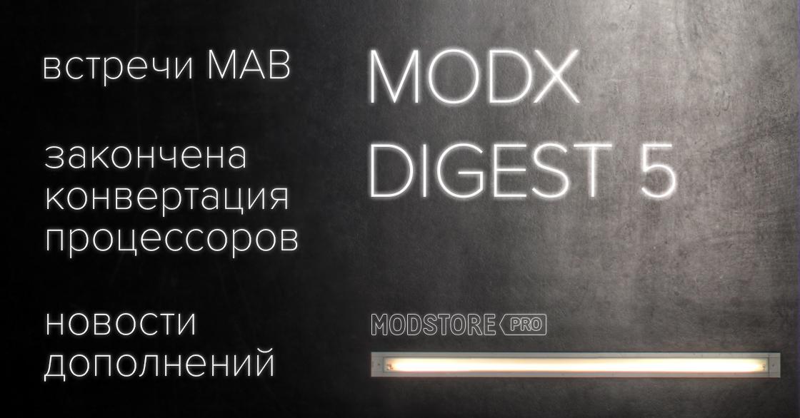 MODX-Дайджест #5, 22 апреля – 13 мая 2019