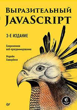 Книга «Выразительный JavaScript. Современное веб-программирование. 3-е издание»