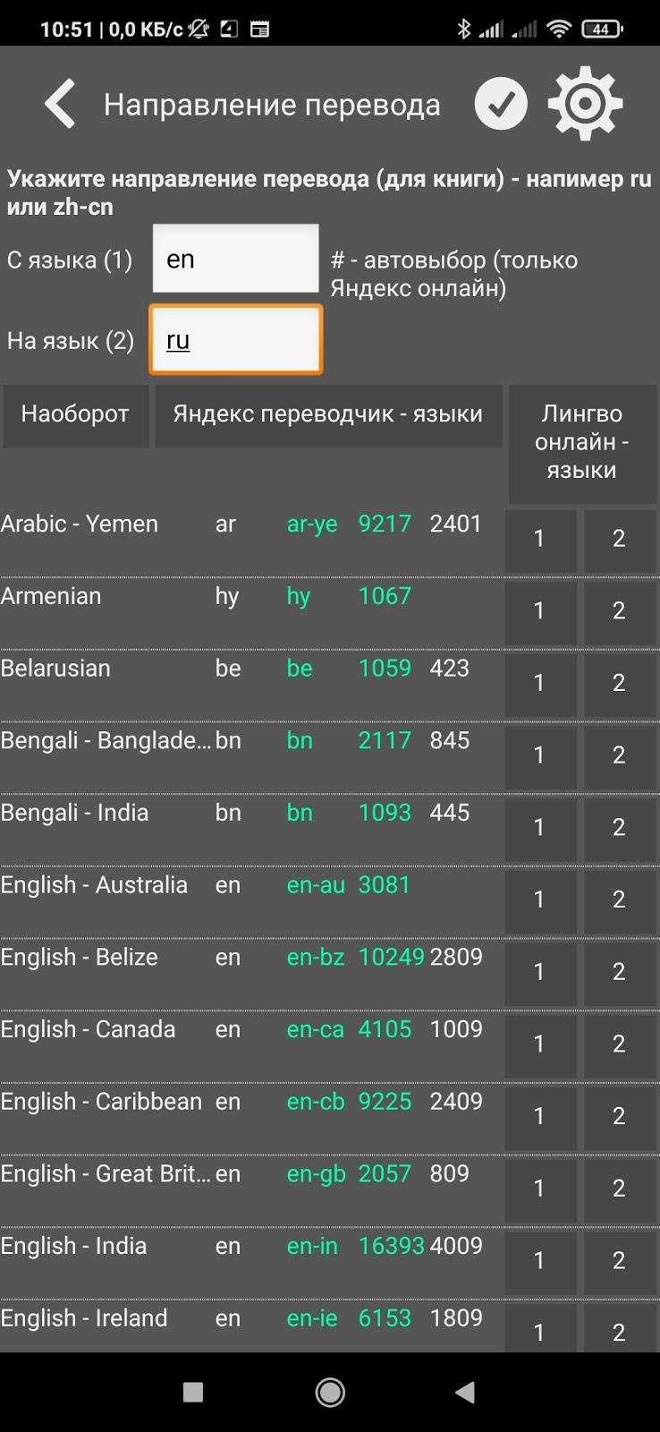 Изучение иностранных языков с помощью программ для чтения
