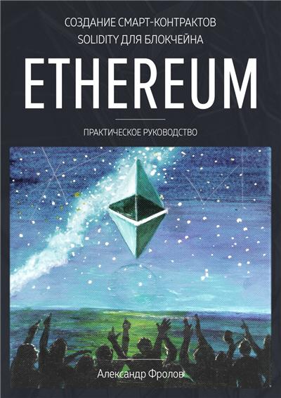 Книга «Создание смарт-контрактов Solidity для блокчейна Ethereum. Практическое руководство»