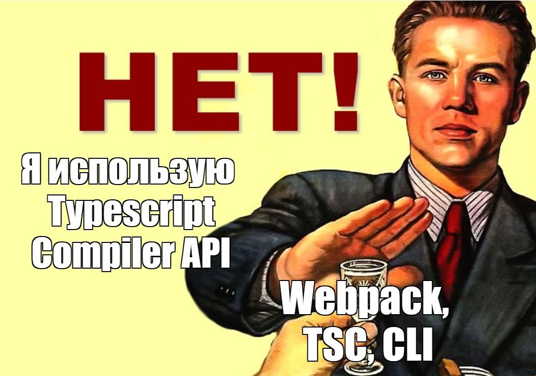 Из песочницы Typescript Compiler API возьми управление компилятором в свои руки