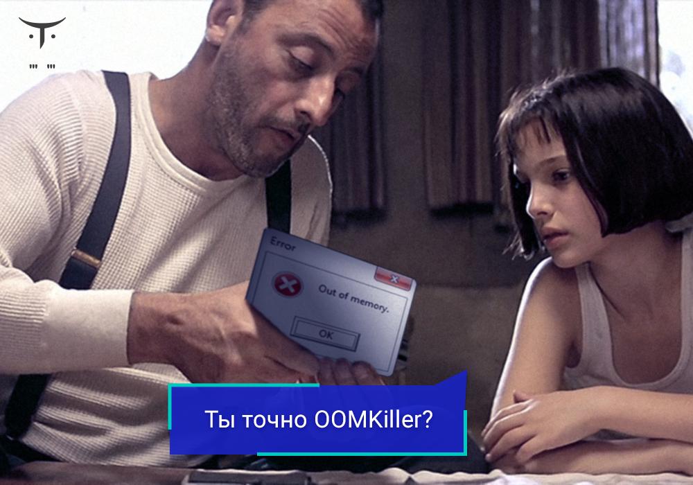 [Перевод] OOMkiller в Docker сложнее, чем вы думаете