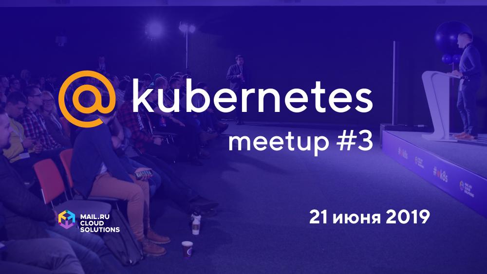 @Kubernetes Meetup #3 в Mail.ru Group: 21 июня