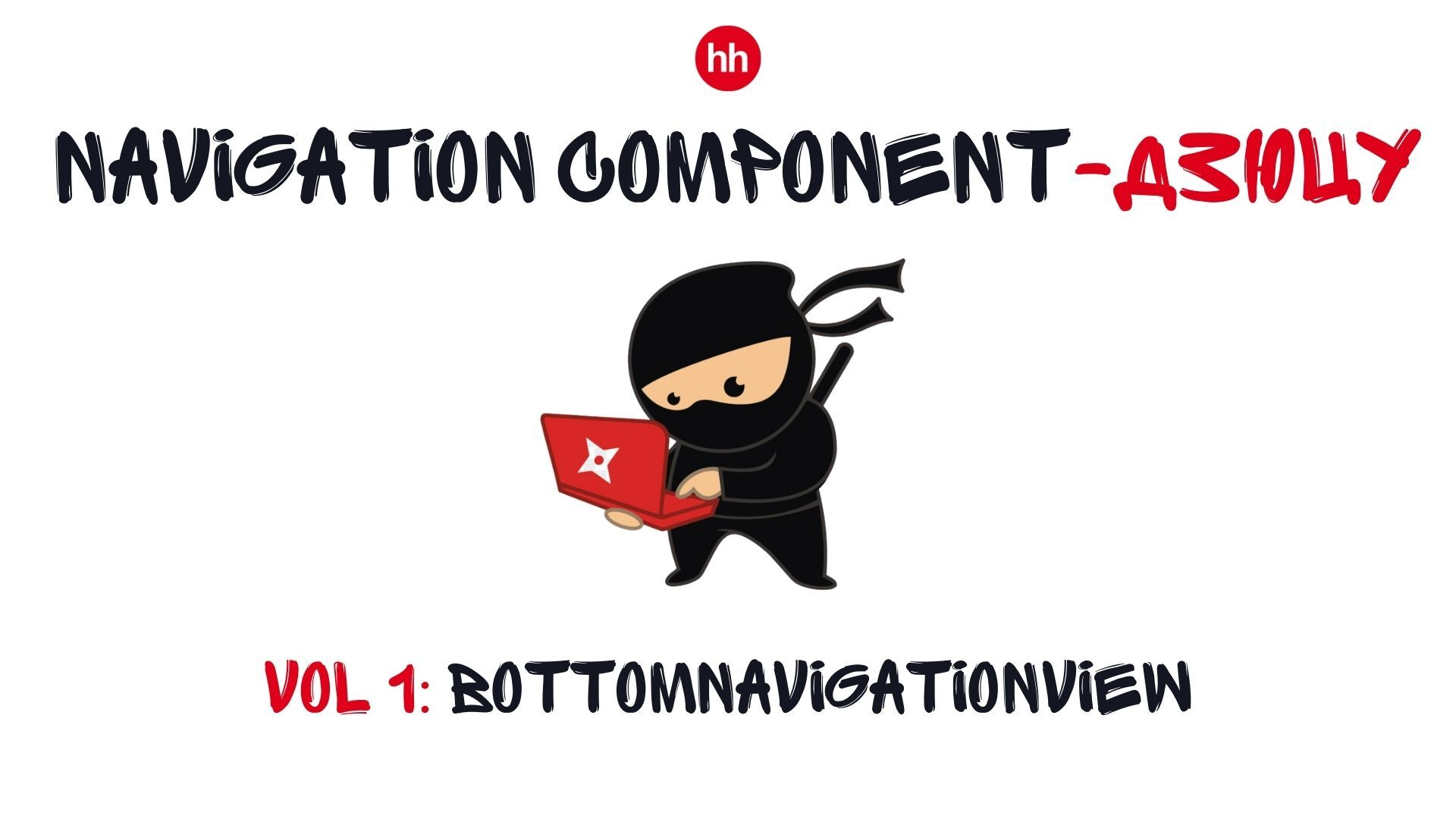 Navigation Component-дзюцу, vol. 1  BottomNavigationView