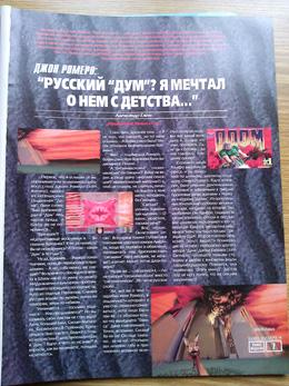Статья «Дума о DOOM`е» из журнала Games Magazine #4`1995
