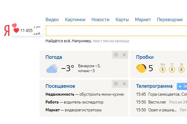 [Из песочницы] Как мы в DMRSE счетчик Яндекса накрутили