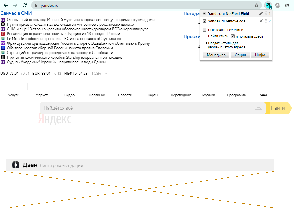 Как освободиться от Яндекс-дзена и прилипшей строки в поиске