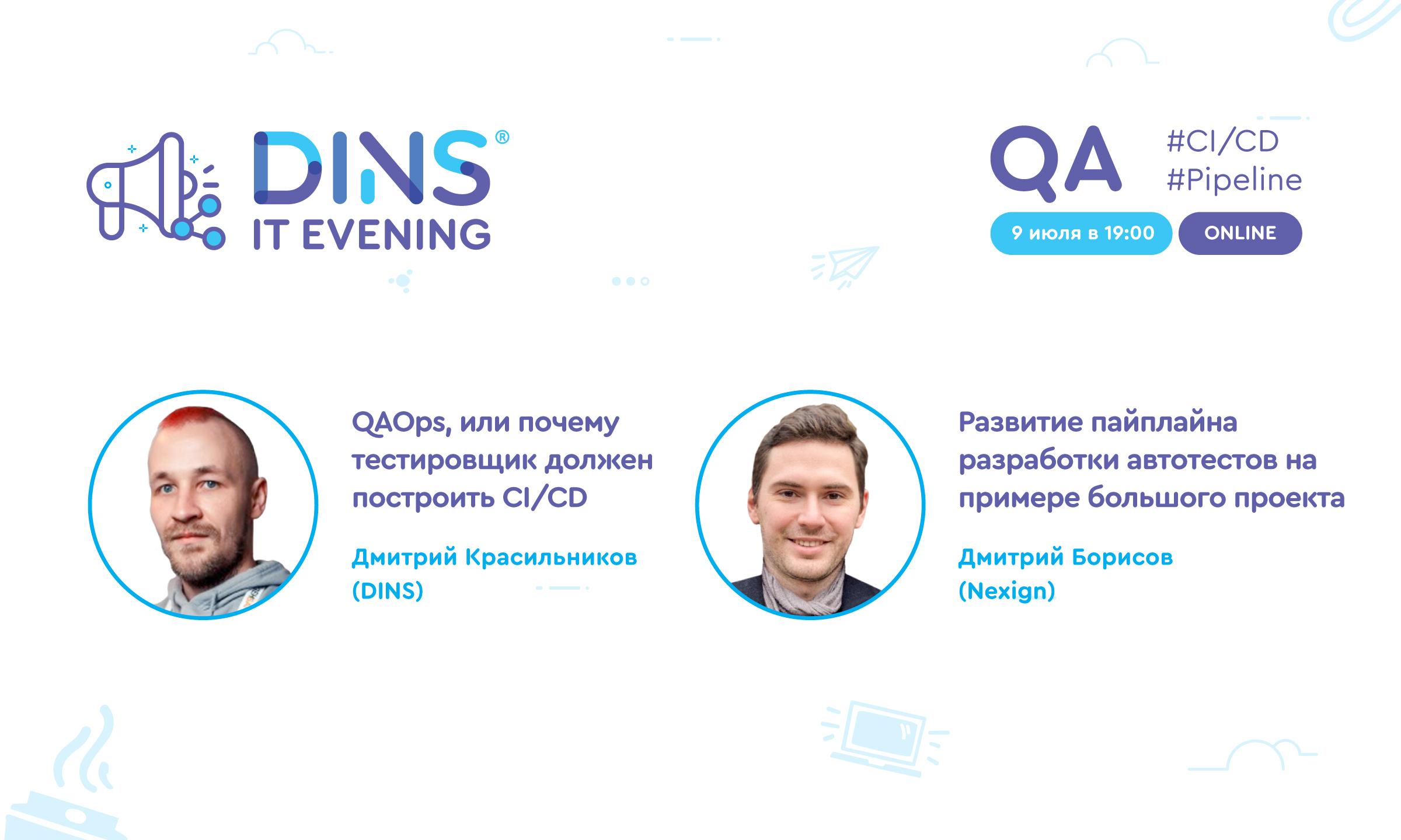 DINS QA EVENING (online) почему тестировщик должен построить CICD и как обеспечить качество на большом проекте