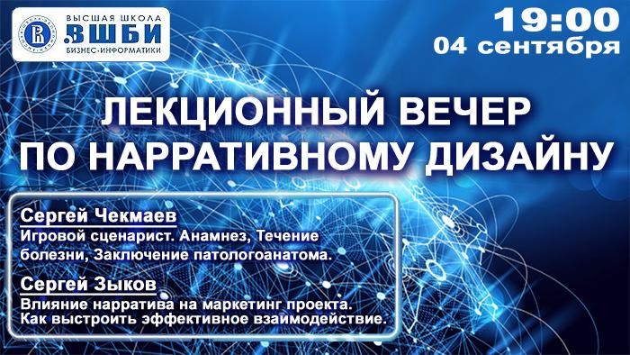 Открытый лекционный вечер по нарративному дизайну в ВШБИ