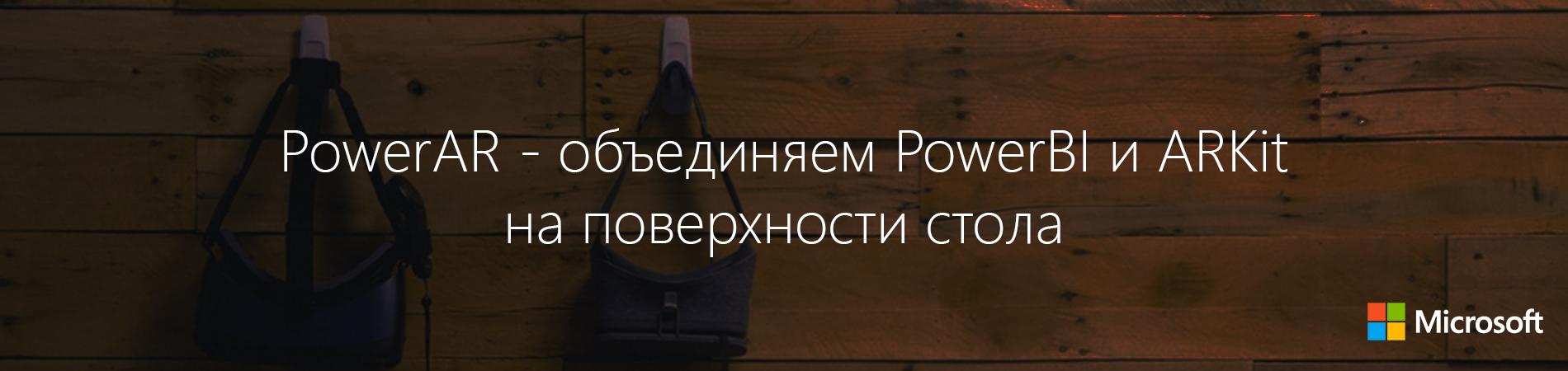 PowerAR — объединяем PowerBI и ARKit на поверхности стола