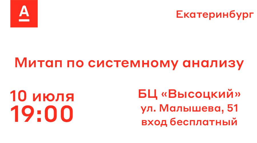 Екатеринбург, 10 июля — митап Альфа-Банка по системному анализу