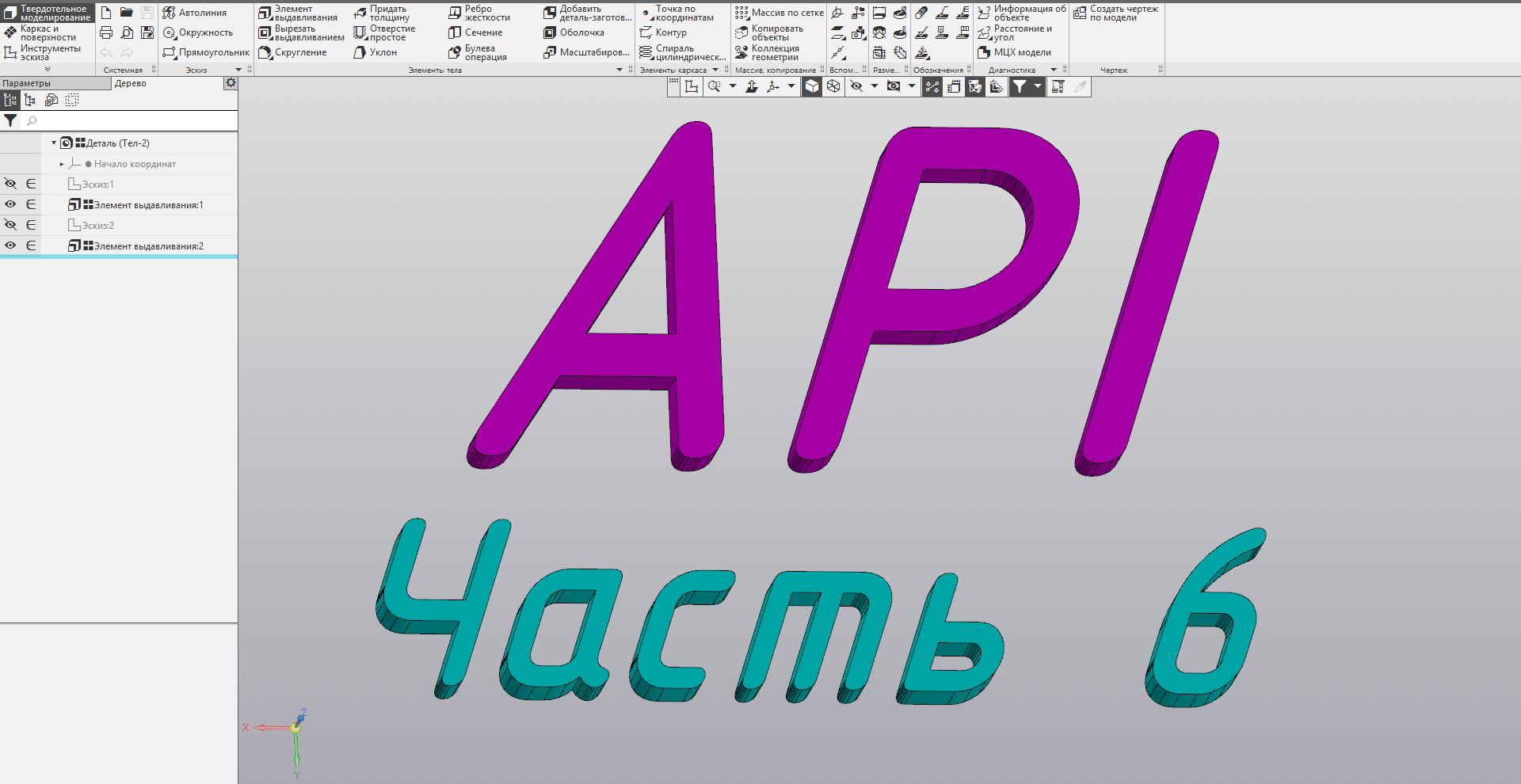 Работа с API КОМПАС-3D -> Урок 6 -> Сохранение документа в различные форматы