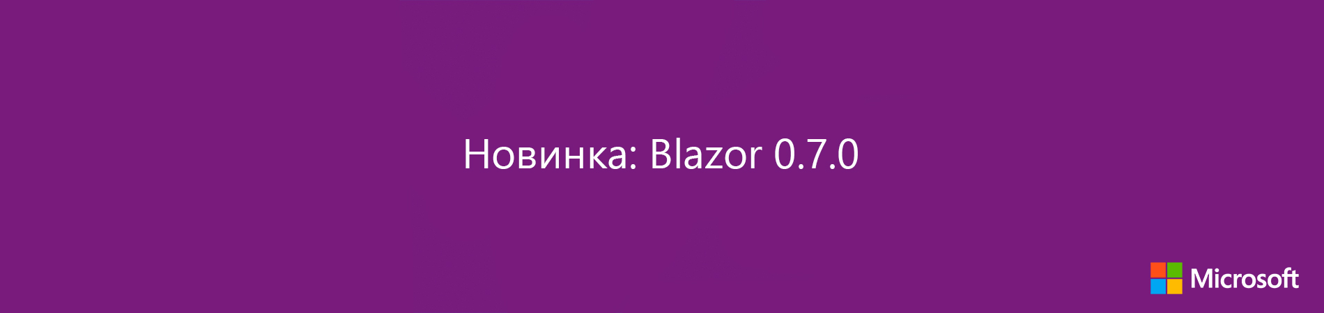 What's new in Blazor ???