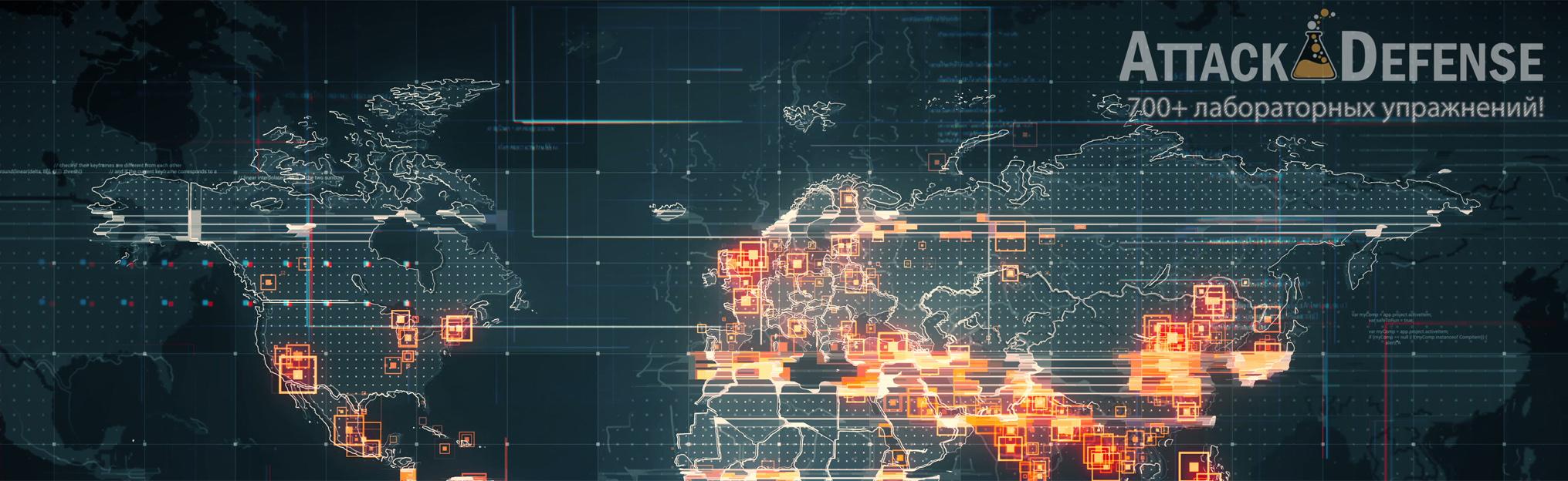 Инстансы по информационной безопасности на платформе attackdefense.com