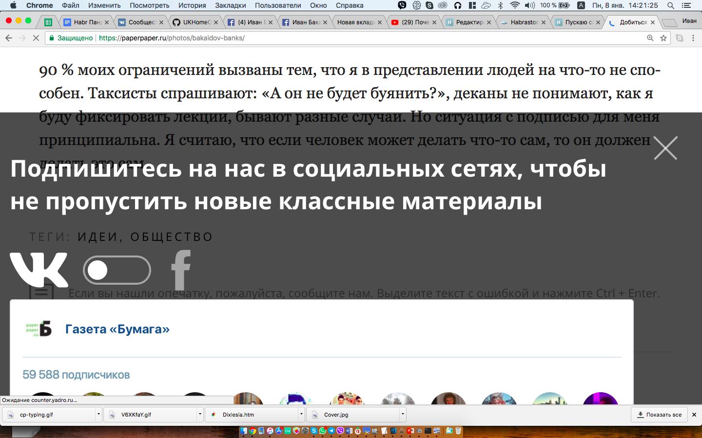 Скриншот. Страница газеты Бумага с масштабом страницы 200%, предложение подписаться закрыло всё