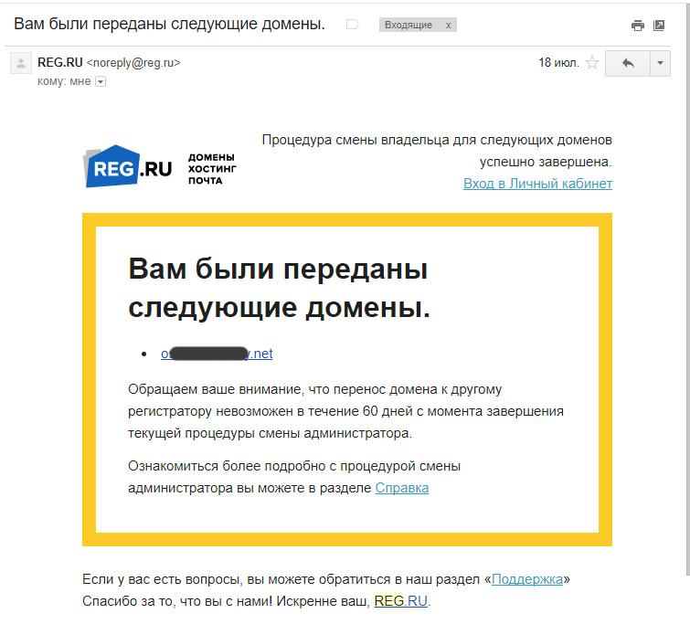 Как украсть международный домен на REG.RU и полностью переписать на себя бе ...