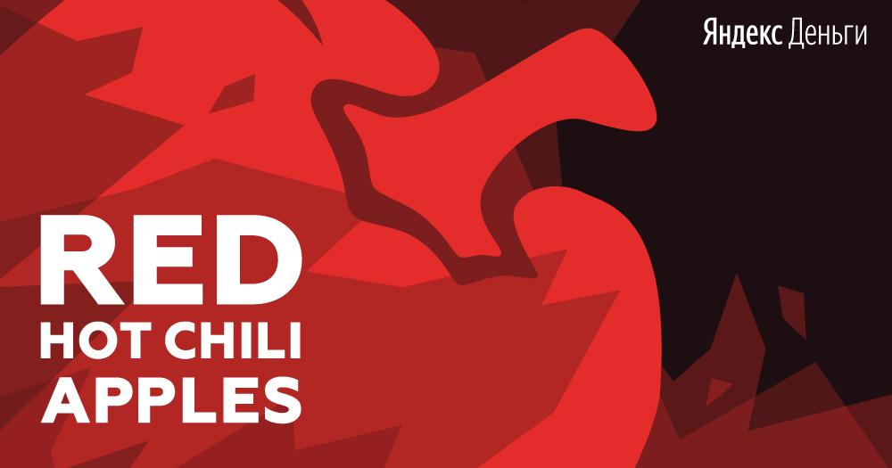 [Видео] Доклады с митапа iOS-разработчиков Red Hot Chili Apples