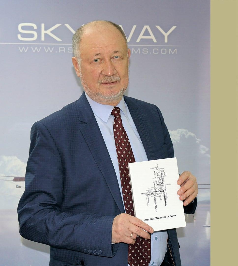SkyWay – это уникальный шанс войти в историю