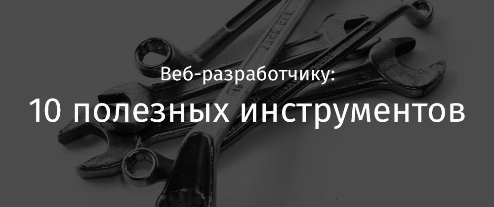 Перевод Веб-разработчику 10 полезных инструментов