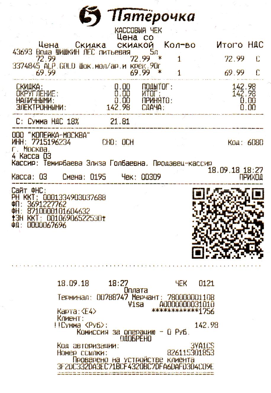 PayPass, терминалы системы, как пользоваться картой PayPass, технология бесконтактной оплаты