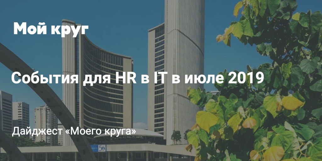 Дайджест событий для HR-специалистов в сфере IT на июль 2019