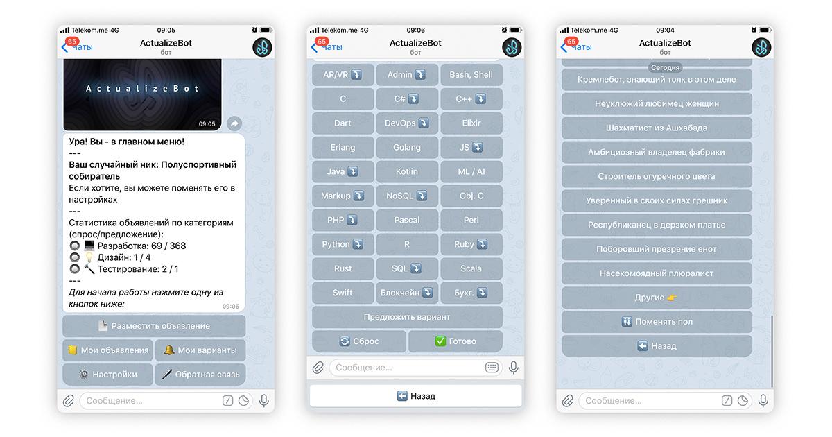 скриншоты главного экрана бота, экрана выбора стэка и генератора никнеймов