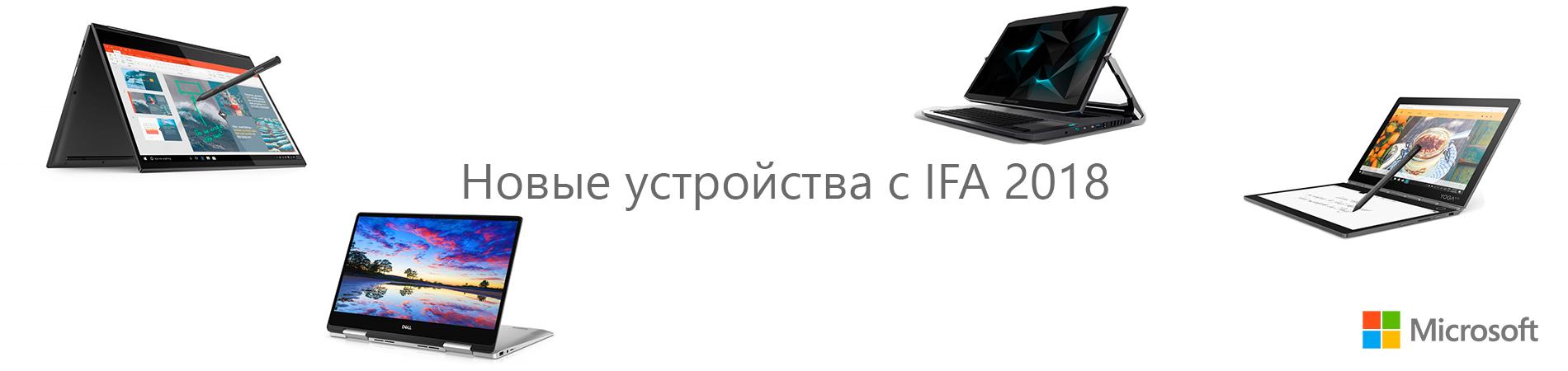 [Перевод] Новые устройства с IFA 2018