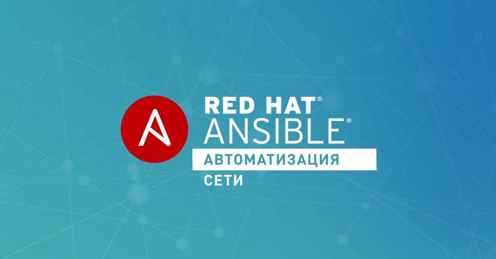 Новые возможности автоматизации сети в Red Hat Ansible