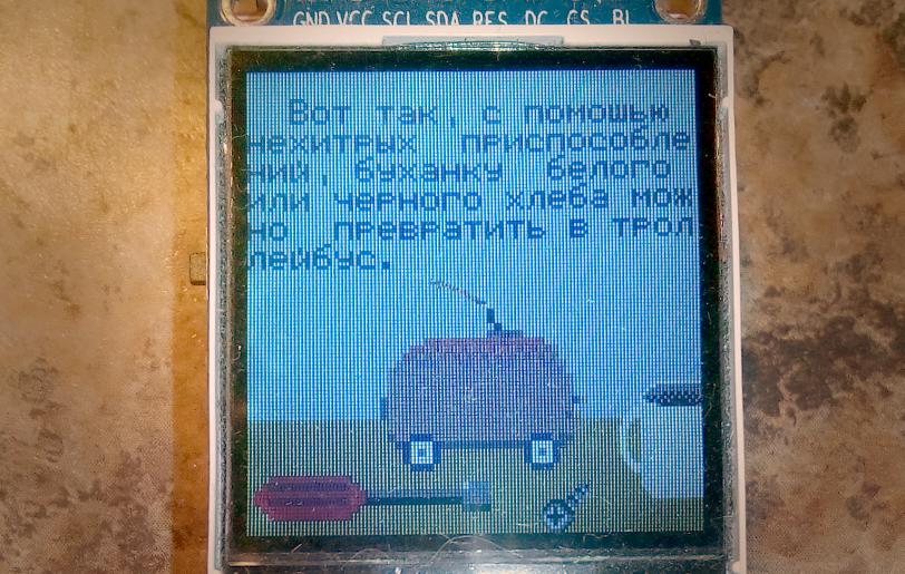 Виртуальная машина на ESP8266 для запуска игр