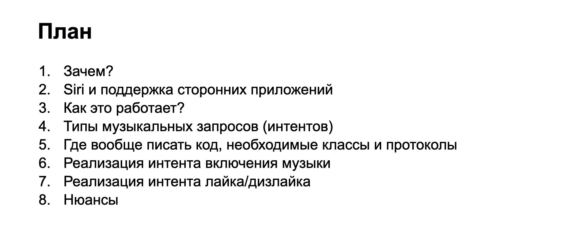 Как мы интегрировали Яндекс.Музыку с Siri. Доклад Яндекса