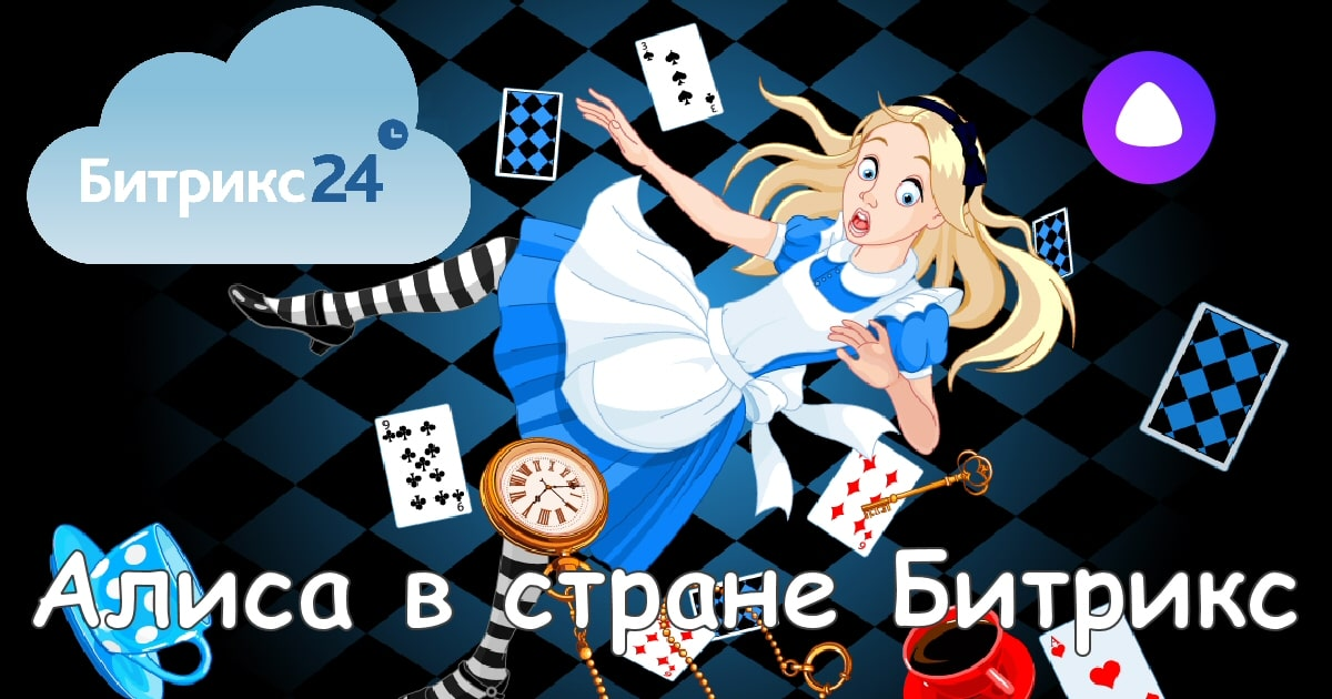Алиса и Битрикс24