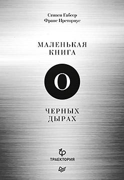 «Маленькая книга о черных дырах»