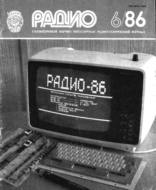 Музей DataArt. Распаковываем и запускаем «Радио-86РК»