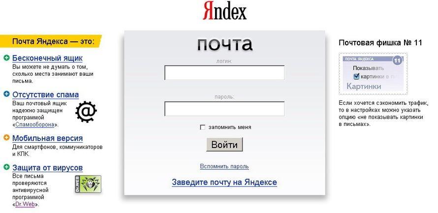 Яндекс рассказал о компрометации 4887 почтовых ящиков по вине сисадмина с высоким уровнем доступа