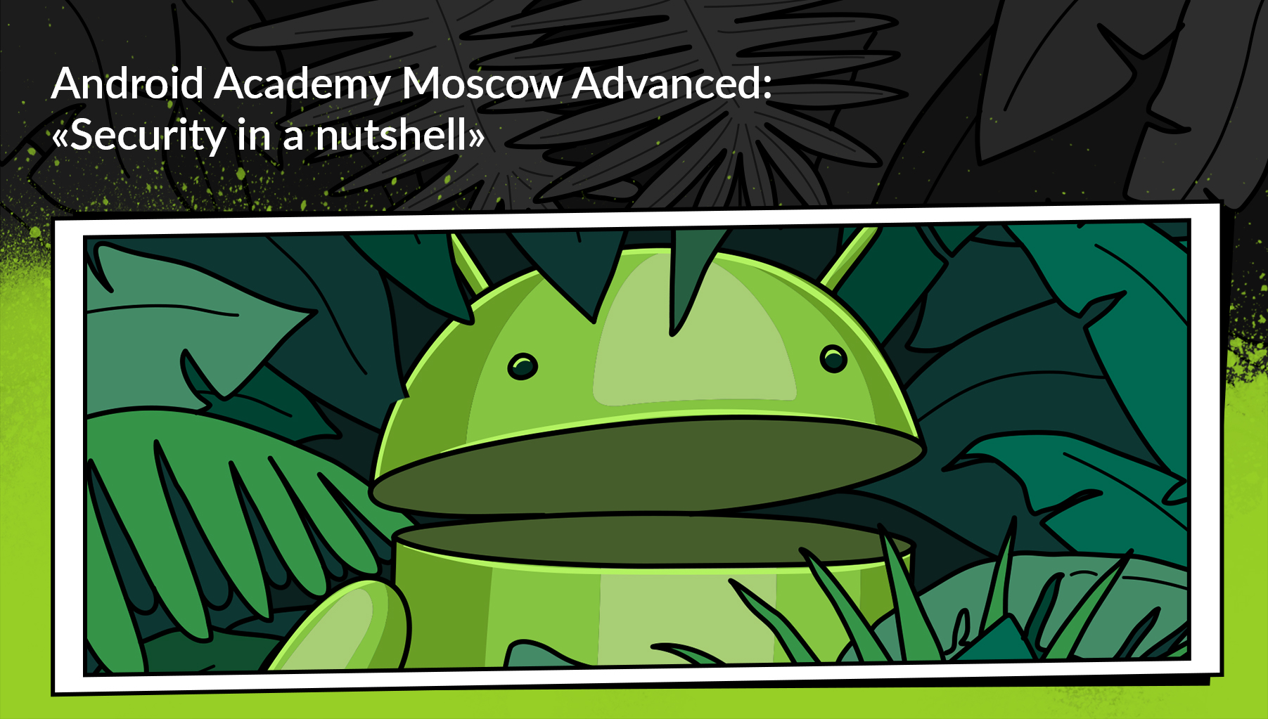 Android Academy MSK #2: Security in a nutshell