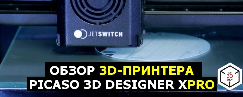 Обзор 3D-принтера PICASO 3D Designer X PRO