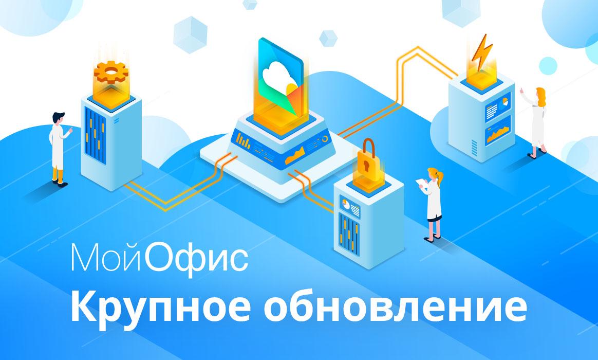 В МойОфис появилась поддержка средств российской криптографии