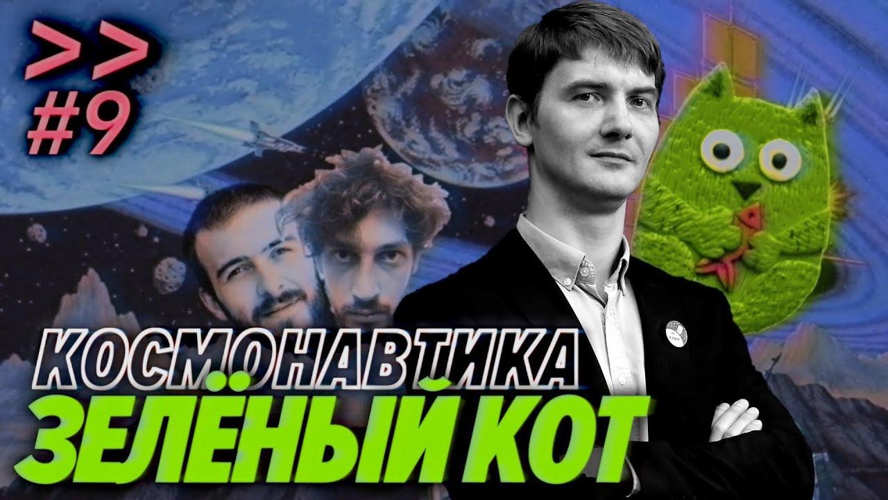 Мечтают ли разрабы о космонавтике, норм ли Восточный, почему Маск обязан Рогозину  Мы обречены 9  Виталий Егоров