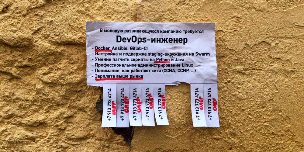 DevOps-инженеров не существует. Кто тогда существует, и что с этим делать?