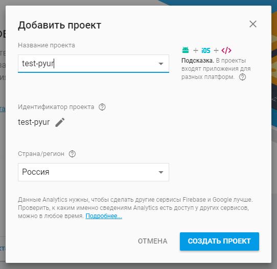 Пара способов отправить уведомления на смартфон со своего сервера
