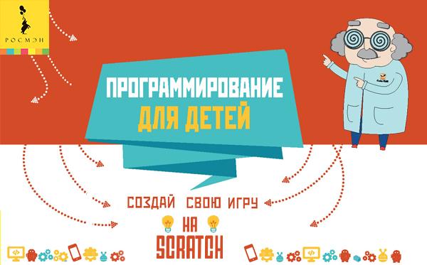 Новые книги о детском программировании на Scratch