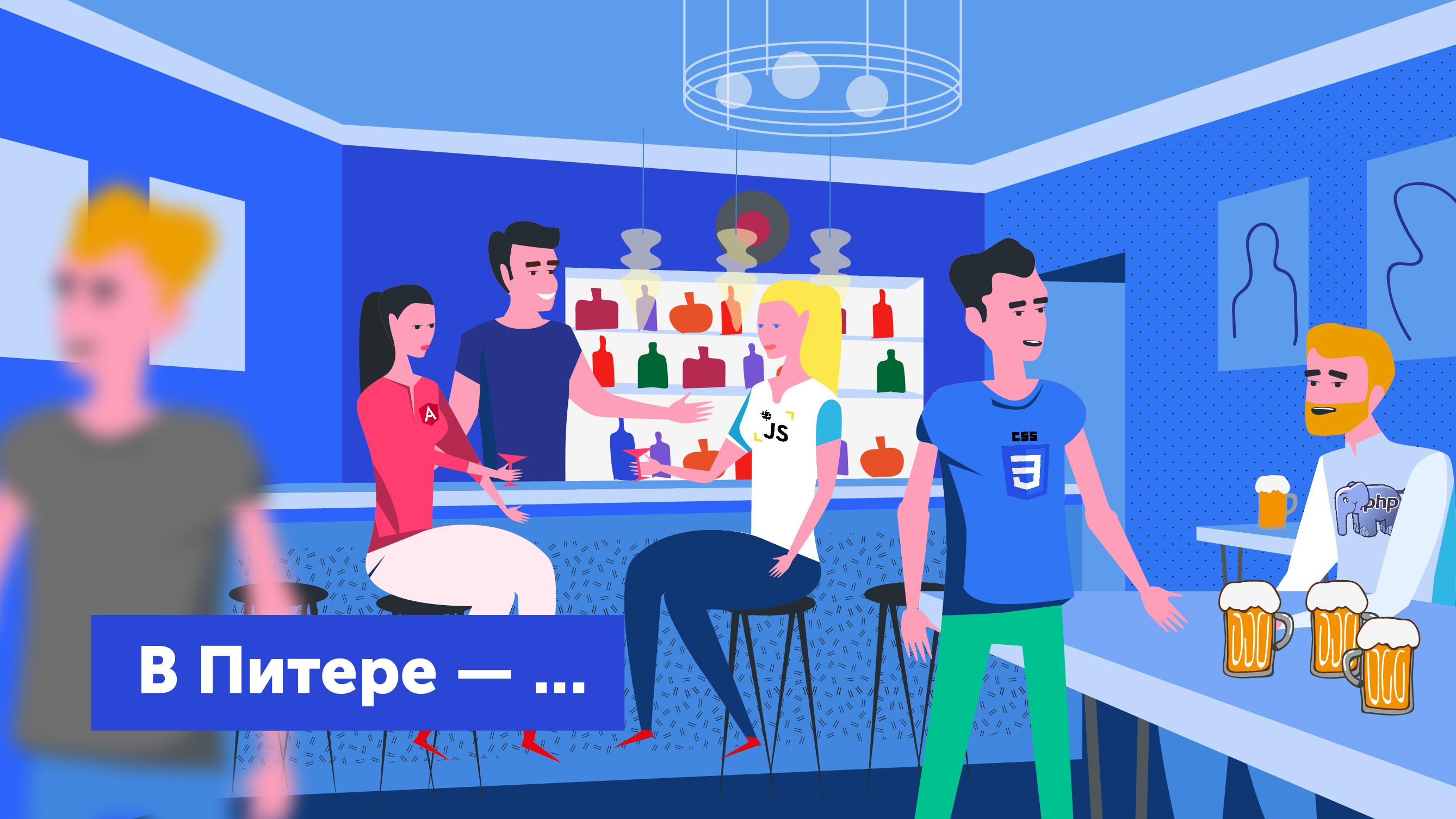 Как разработчик открыл бар для разработчиков в Питере и стал хостить там встречи по Angular, верстке и PHP