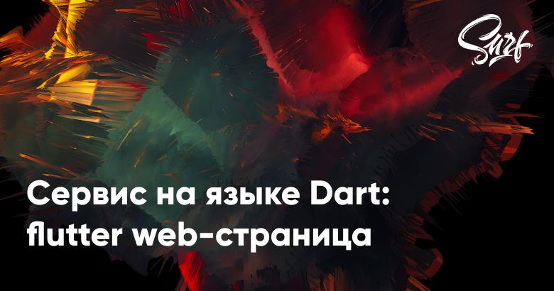 Сервис на языке Dart flutter web-страница