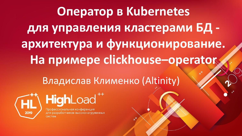 Оператор в Kubernetes для управления кластерами БД. Владислав Клименко (Altinity, 2019)